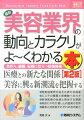 最新美容業界の動向とカラクリがよ〜くわかる本第2版