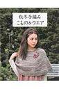 【送料無料】秋冬手編みこもの&ウエア