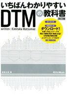 いちばんわかりやすいDTMの教科書改訂版