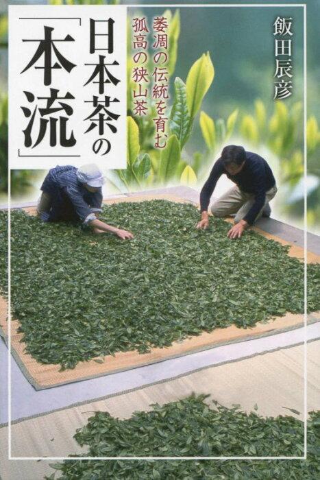 日本茶の「本流」 萎凋の伝統を育む孤高の狭山茶 [ 飯田辰彦 ]
