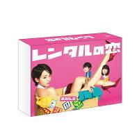レンタルの恋 Blu-ray BOX【Blu-ray】