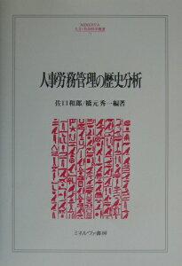 【送料無料】人事労務管理の歴史分析
