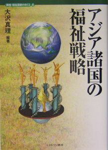 【送料無料】講座・福祉国家のゆくえ(第4巻)