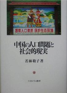 【送料無料】中国の人口問題と社会的現実