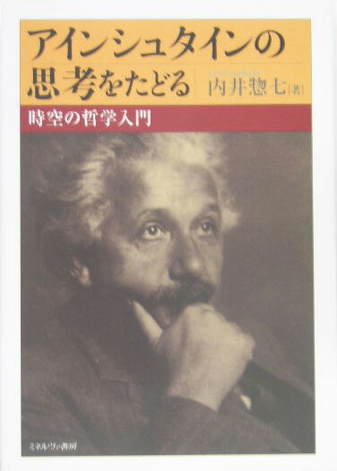 「アインシュタインの思考をたどる」の表紙