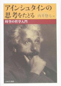 【送料無料】アインシュタインの思考をたどる