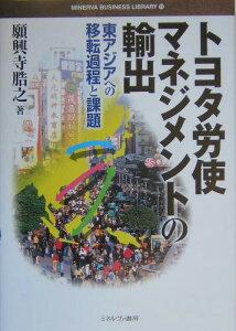 【送料無料】トヨタ労使マネジメントの輸出