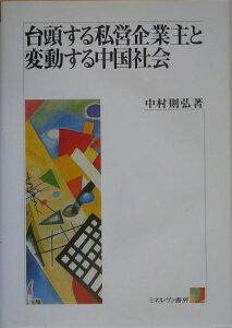 【送料無料】台頭する私営企業主と変動する中国社会