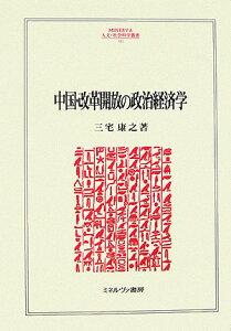 【送料無料】中国・改革開放の政治経済学