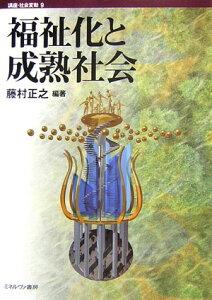 【送料無料】講座・社会変動(第9巻)
