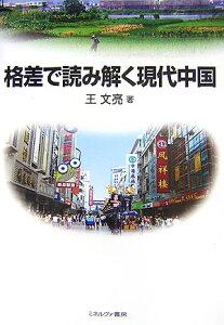 【送料無料】格差で読み解く現代中国