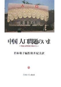 【送料無料】中国人口問題のいま