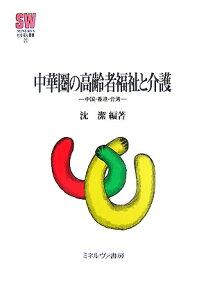【送料無料】中華圏の高齢者福祉と介護