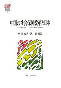 【送料無料】中国の社会保障改革と日本