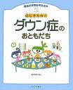 【楽天ブックスならいつでも送料無料】発達と障害を考える本(5)