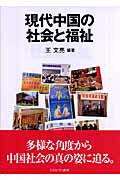 【送料無料】現代中国の社会と福祉