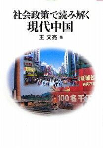 【送料無料】社会政策で読み解く現代中国
