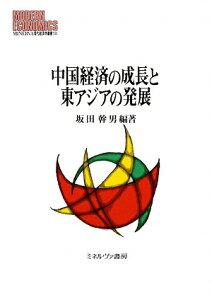 【送料無料】中国経済の成長と東アジアの発展