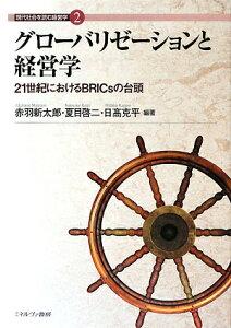 【送料無料】グロ-バリゼ-ションと経営学