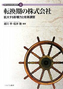 【送料無料】転換期の株式会社
