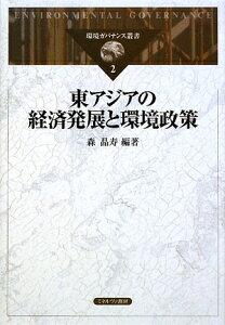 【送料無料】環境ガバナンス叢書(2)