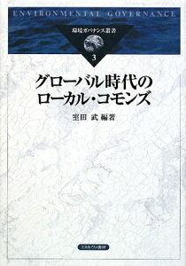 【送料無料】環境ガバナンス叢書(3)