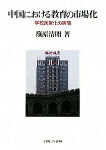 【送料無料】中国における教育の市場化
