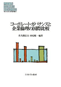 【送料無料】コ-ポレ-ト・ガバナンスと企業倫理の国際比較