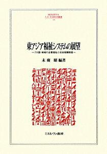 【送料無料】東アジア福祉システムの展望