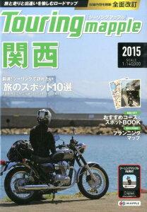 【楽天ブックスならいつでも送料無料】ツーリングマップル(2015 〔5〕)
