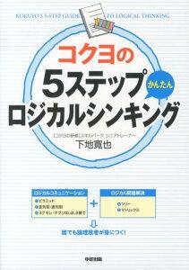 【送料無料】コクヨの5ステップかんたんロジカルシンキング [ 下地寛也 ]