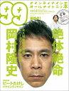 【楽天ブックスならいつでも送料無料】ナインティナインのオールナイトニッ本 vol.6