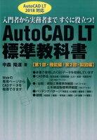 AutoCAD LT 標準教科書