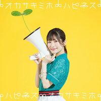 【楽天ブックス限定先着特典】ハピネス (CD盤)(サイン&コメント入りブロマイド)