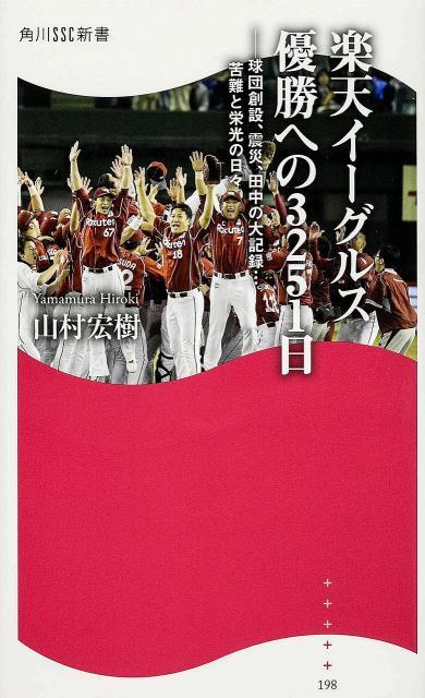 山村宏樹「楽天イーグルス優勝への3251日」
