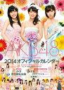 【送料無料】【予約同日発売】M1220AKB48グループ オフィシャルカレンダー2014 [ 小学館 ]