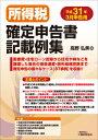 所得税確定申告書記載例集 平成31年3月申告用 [ 高野 弘...