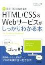 【楽天ブックスならいつでも送料無料】新米IT担当者のためのHTML/CSS&Webサービスがしっかり...