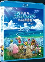 劇場版ポケットモンスター みんなの物語【Blu-ray】