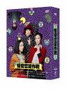 怪奇恋愛作戦 DVD BOX [ 麻生久美子 ]