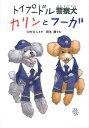 トイプードル警察犬カリンとフーガ (いのちいきいきシリーズ) [ 中村文人 ]