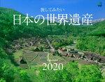旅してみたい 日本の世界遺産カレンダー 壁掛け(2020)