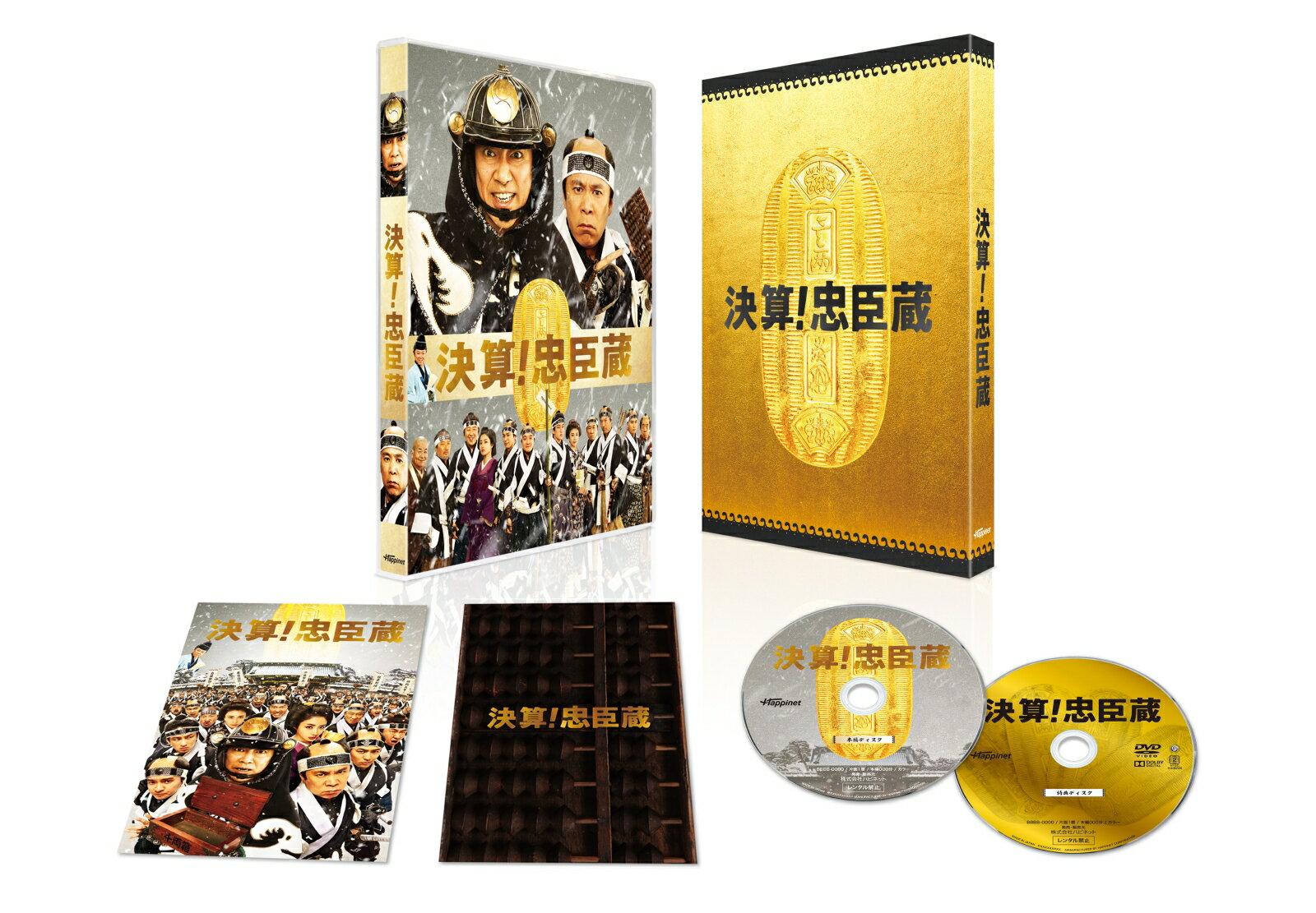 決算!忠臣蔵 豪華版【Blu-ray】