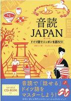 音読JAPAN ドイツ語でニッポンを語ろう!