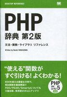 PHP辞典第2版