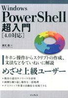 Windows PowerShell超入門