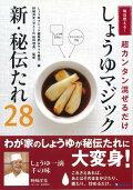【バーゲン本】しょうゆマジック新・秘伝たれ28