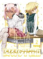 Fate/kaleid liner プリズマ☆イリヤ ドライ!! 第2巻【限定版】