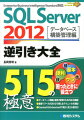 SQL Server 2012逆引き大全515の極意(データベース構築管理編)