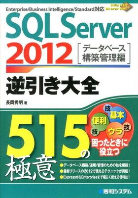 SQL Server 2012逆引き大全515の極意(データベース構築管理編) [ 長岡秀明 …
